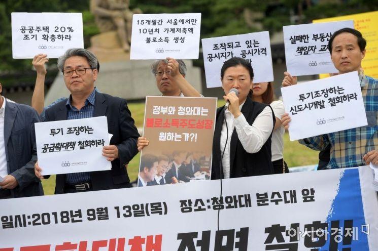 [포토]경실련, 청와대 앞 부동산 대책 기자회견