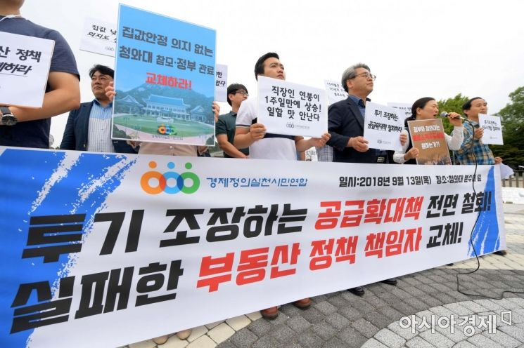 [포토]경제정의실천시민연합, 청와대 앞 부동산 대책 기자회견