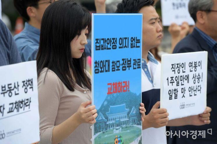 [포토]청와대 앞 부동산 대책 기자회견하는 경실련