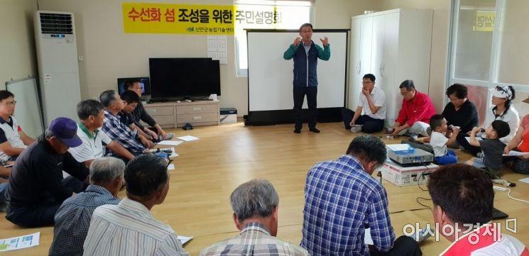 신안군, 수선화섬 조성 주민설명회 열어