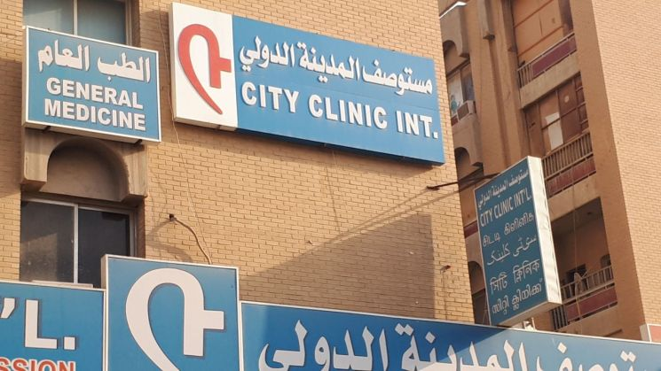 한국 메르스 확진자가 진료받은 쿠웨이트 병원 [이미지출처=연합뉴스]