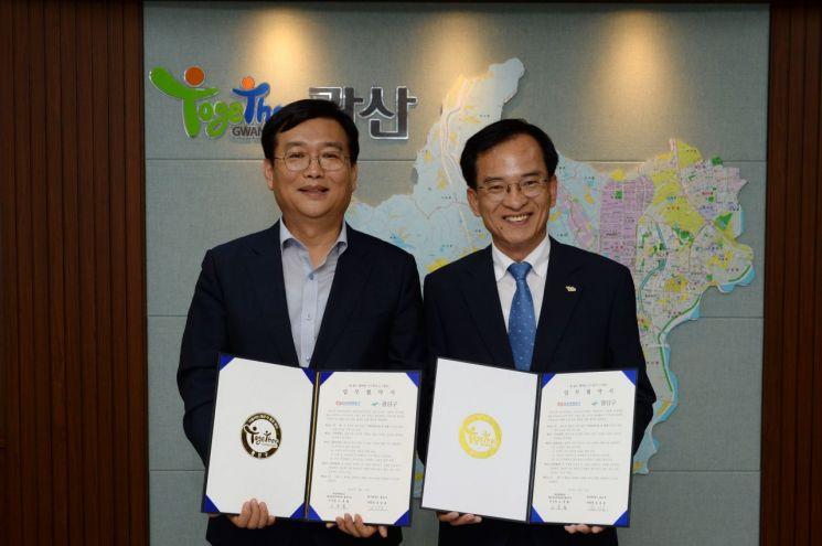 광산구-한전 광산지사, '지속가능한 사회공헌' 협약