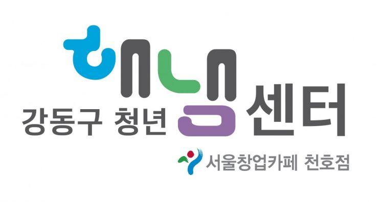서울 동남권 창업메카 강동구 청년해냄센터 개소