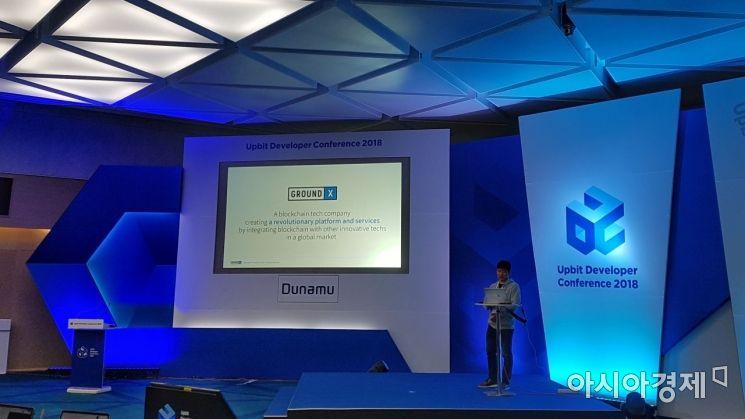 한재선 그라운드X 대표가 13일 제주도 서귀포시 제주국제컨벤션센터에서 열린 업비트개발자컨퍼런스(UDC) 2018에서 발표를 하고 있다.