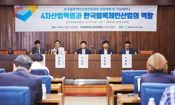 한국블록체인산업진흥협회가 지난해 8월23일 국회에서 창립대회 및 기념 세미나를 열고 있다.(출처=한국블록체인산업진흥협회 홈페이지)
