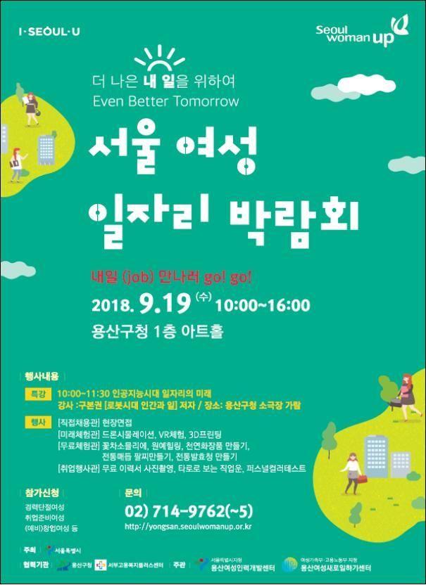 용산구, 서울 여성 일자리 박람회 개최