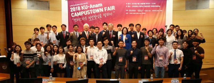 2018 고려대 안암동 캠퍼스타운 페어 참석자 단체 사진