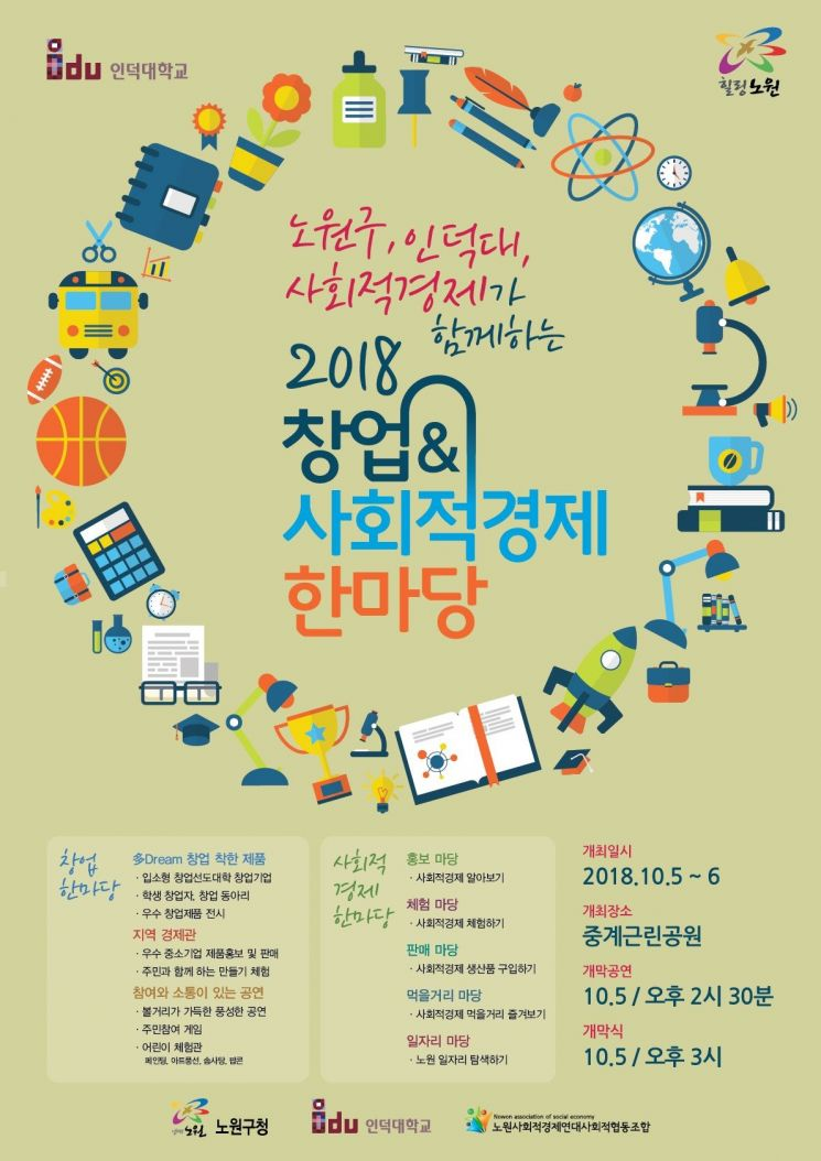 노원구  '창업 ·사회적경제 한마당' 개최