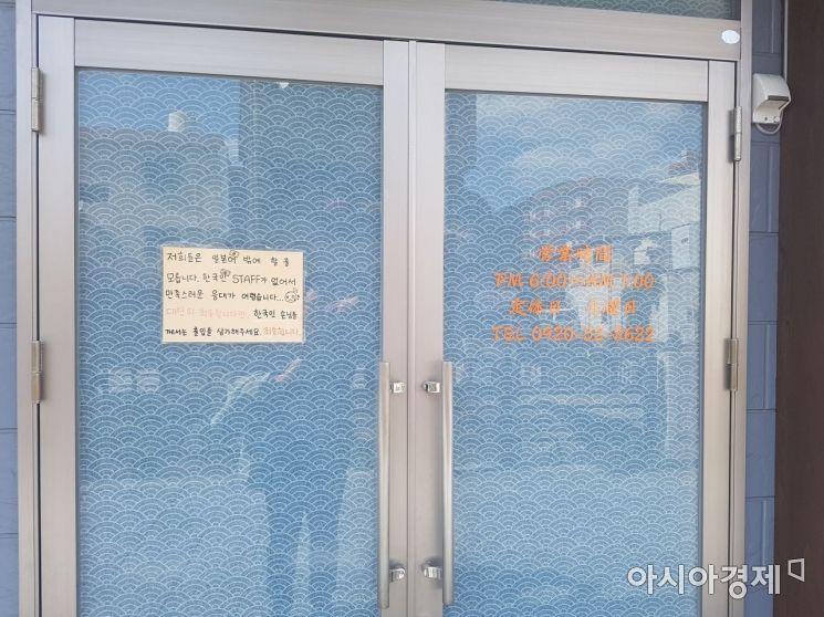 일본 대마도의 한 식당에 한국인 손님을 거부한다는 내용의 안내문이 붙어 있다. 사진=김민영 기자