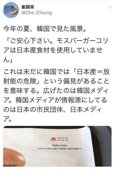 """""""안심하고 드세요"""" 한국모스버거에 화난 日 네티즌"""