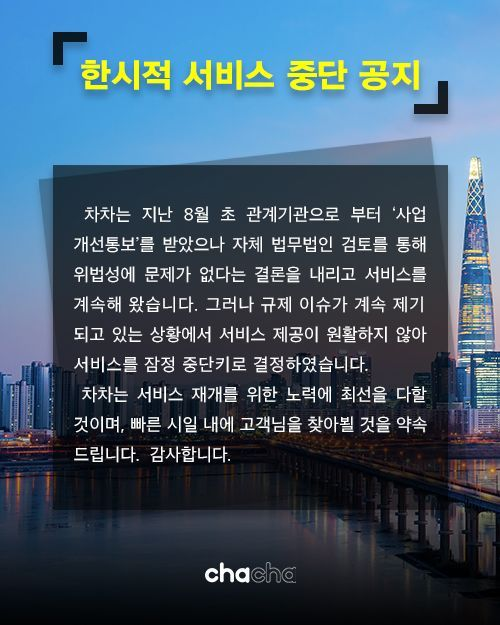 """한국형 우버 꿈꾸던 차차, 국토부 위법 판단에 결국 """"한시적 영업중단"""""""