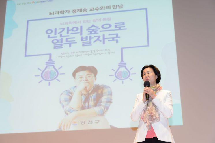 [포토]'양천구 2018 북콘서트-정재승 교수와 만남'