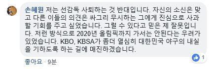 사진=손혜원 더불어민주당 의원 페이스북