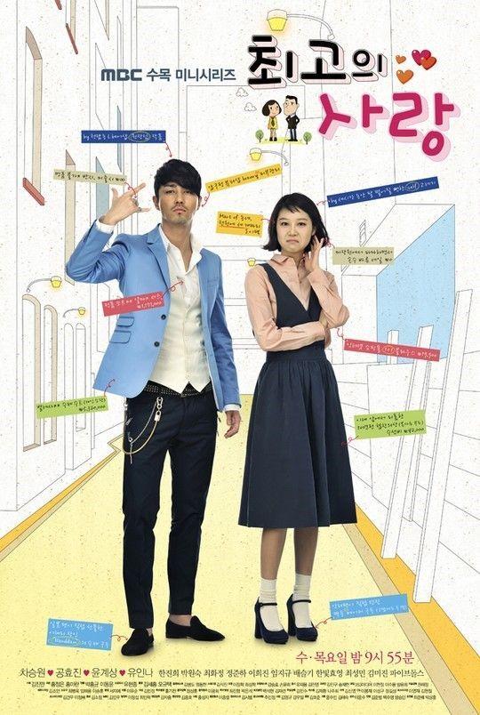 '최고의 사랑' 포스터/사진=MBC 제공