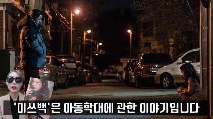 사진=영화 '미쓰백' 스틸컷, 편집=씨쓰루