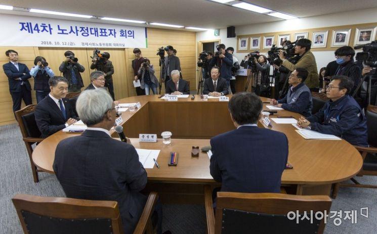 [포토] 제4차 노사정대표자 회의