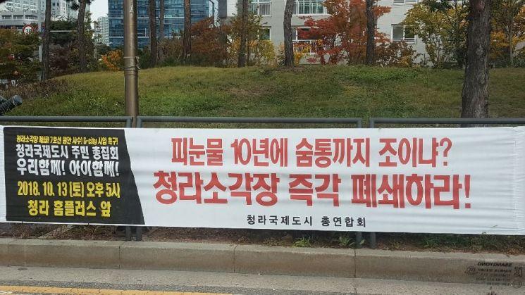 청라총연, 소각장 증설 반대 집단행동 예고…7호선 연장 조기 착공 촉구