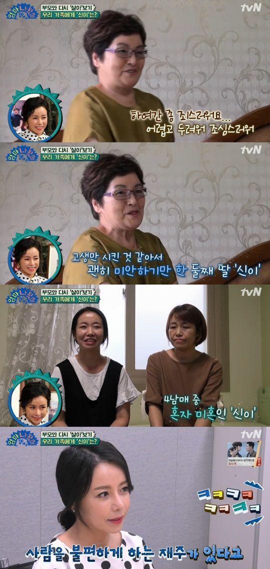 사진= tvN '엄마 나 왔어' 화면 캡처
