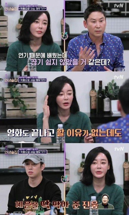 사진=tvN '인생술집' 화면 캡처