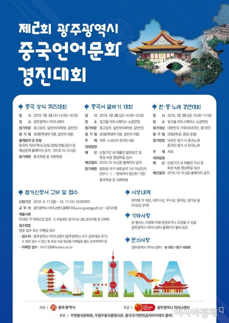 광주시, 20~26일 '제4쇠 중국 문화주간' 행사 개최