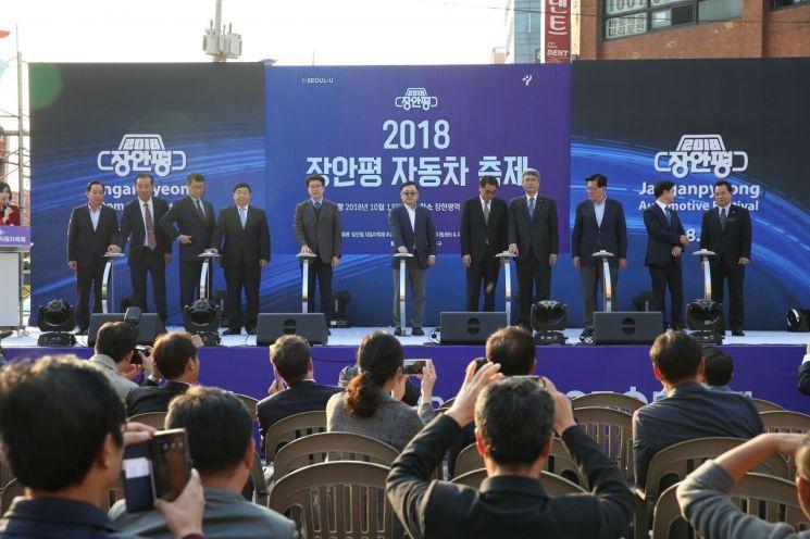 [포토]'2018 용답동 장안평 자동차 축제'서 민관학 MOU 체결