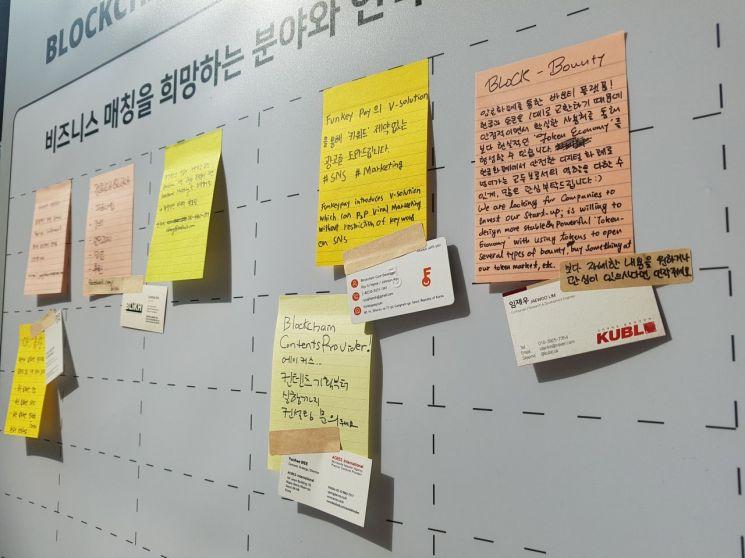 16일 여의도 전국경제인연합회(전경련) 회관 그랜드볼룸에서 개최된 '블록체인 플레이그라운드 2018' 행사장 한 켠에 서있는 게시판에는 비즈니스 매칭을 원하는 이들의 메모가 붙었다.