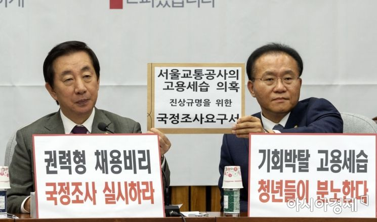 Kim Sung-tae, a member of the ruling Liberal Democratic Party (KPA), called for a state investigation into the suspicion of recruiting Seoul Transportation Corporation during a session of the National Assembly on 19 October.