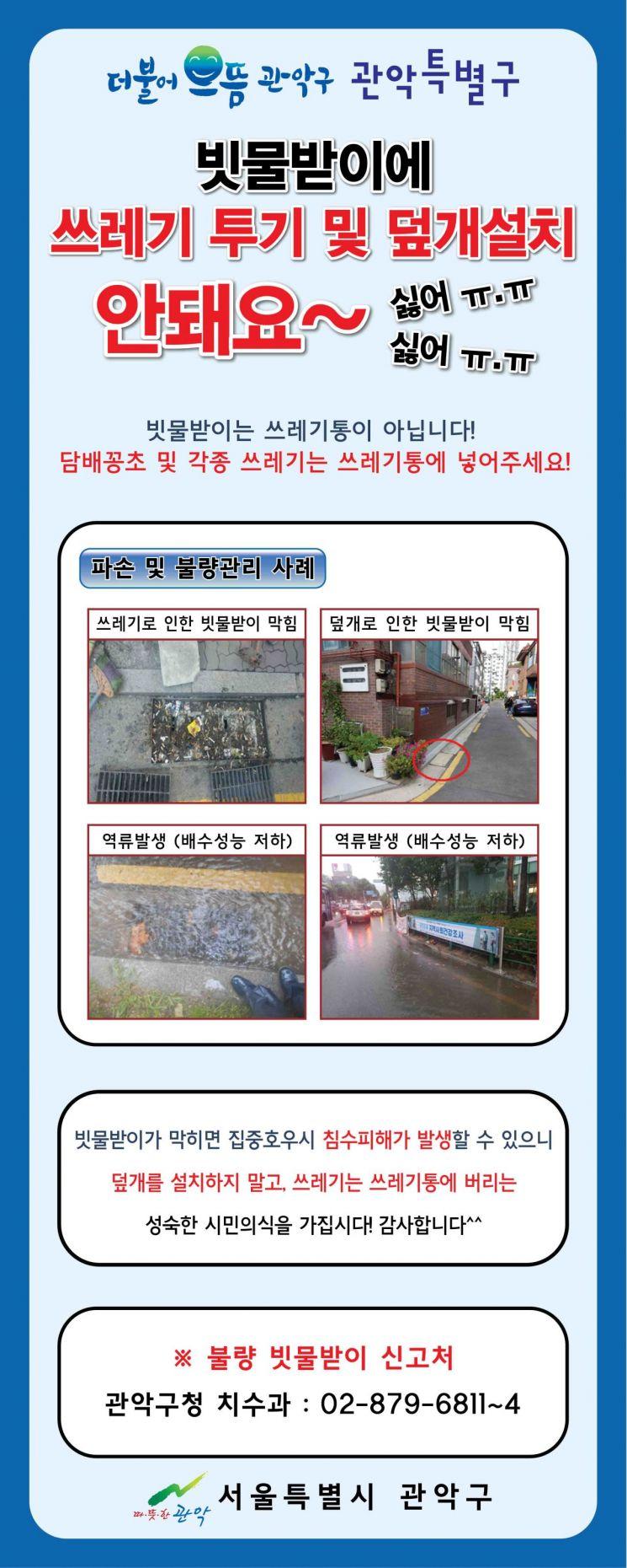 관악구 주요지역 빗물받이 집중 정비