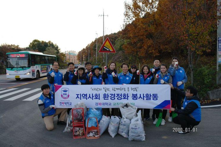 경복대 교직원봉사단 '환경정화 봉사활동' 펼쳐