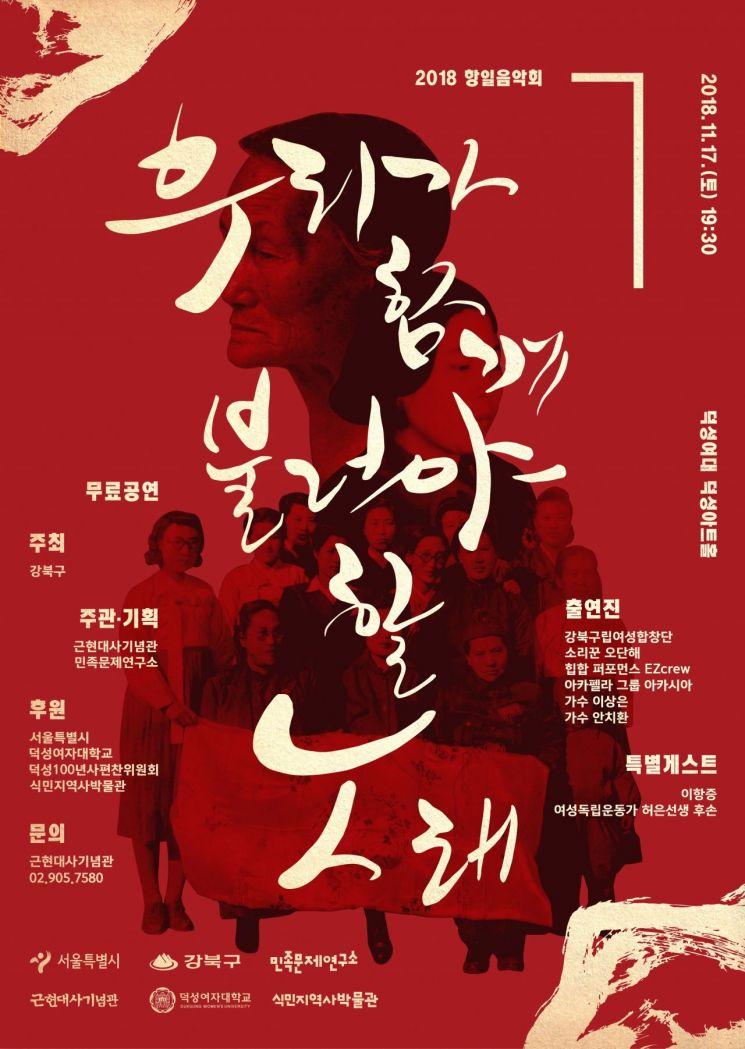 강북구 '2018 항일음악회' 개최
