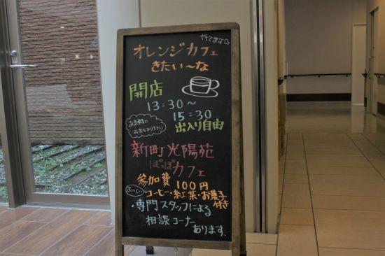 전국의 요양시설들은 '지역포괄케어' 제도에 따라 매달 1회 '치매 카페'를 열어야 한다. 사진은 치매 카페를 소개하는 입간판.