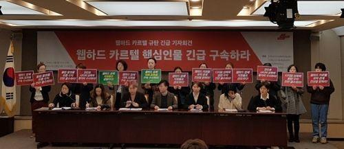 한국 사이버 성폭력 대응 센터 와 녹색당, 다시 함께 상담 센터, 한국 성폭력 상담소 등 여성 단체 들이 6 일 서울 중구 한국 프레스 센터 에서 공동 으로 '웹 하드 카르텔 규탄 긴급 기자 회견' 을 열고 '음란물 카르텔' 의 핵심 인물 을 구속 할 것을 촉구 했다. 사진 = 연합 뉴스