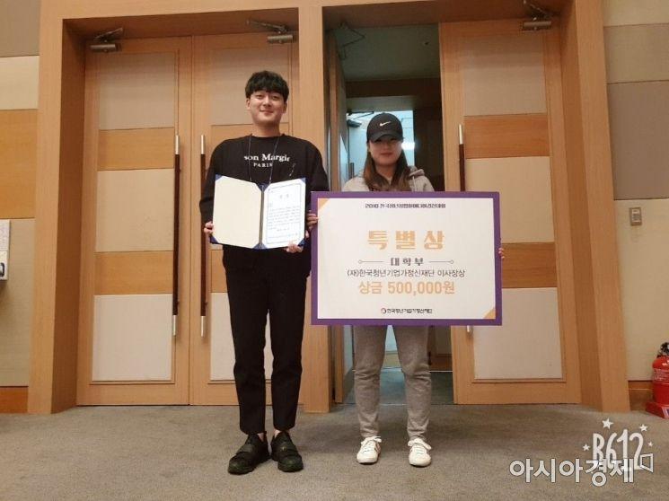 조선이공대 프랜차이즈창업경영과, 2018 전국 청년창업 아이디어 경진대회 수상