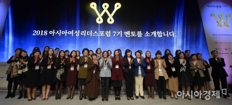 8일 서울 중구 롯데호텔에서 아시아경제 주최로 열린 '2018 아시아여성리더스포럼'에서 멘토와 멘티들이 기념촬영을 하고 있다. /문호남 기자 munonam@