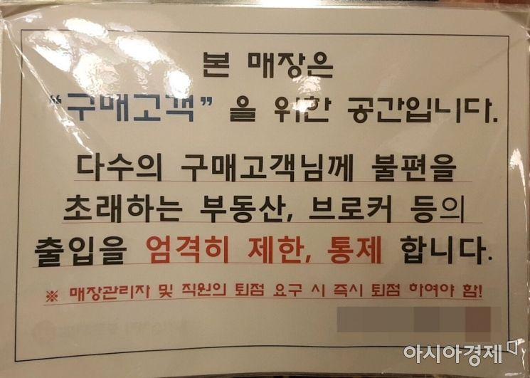 서울 한 카페에 브로커 출입을 제한한다는 경고문이 붙어 있다.