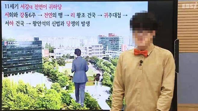 EBS 교육방송에서 수능 사회탐구 강의를 맡은 A씨가 박근혜 전 대통령의 뒷모습 사진을 띄우고'전연(저년)'이라 불러 논란이 됐다. /사진=EBS 인터넷 강의 화면 캡처