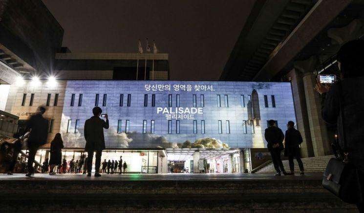 서울 종로구 세종대로 세종문화회관에 설치된 '팰리세이드' 대형 미디어 파사드 티저 광고