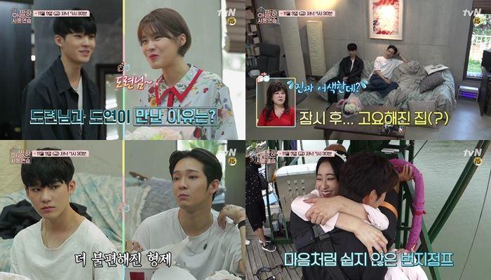 tvN 아찔한 사돈연습은 9일 방송된다. / 사진=tvN 제공