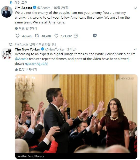"""CNN기자, 출입정지 논란…""""백악관, 부적절한 접촉 있었다"""""""