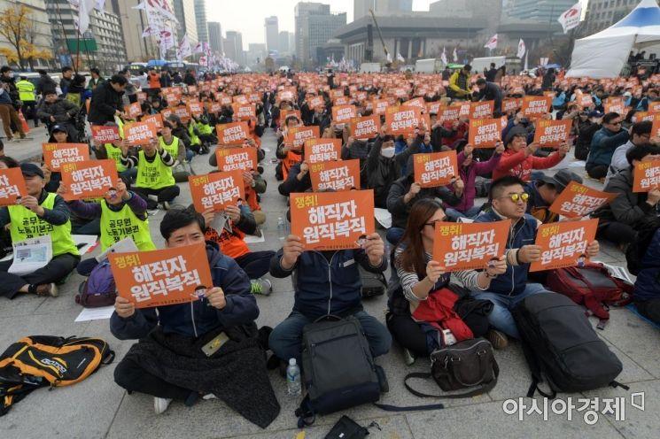 [포토]광장에 모인 전국공무원노동조합