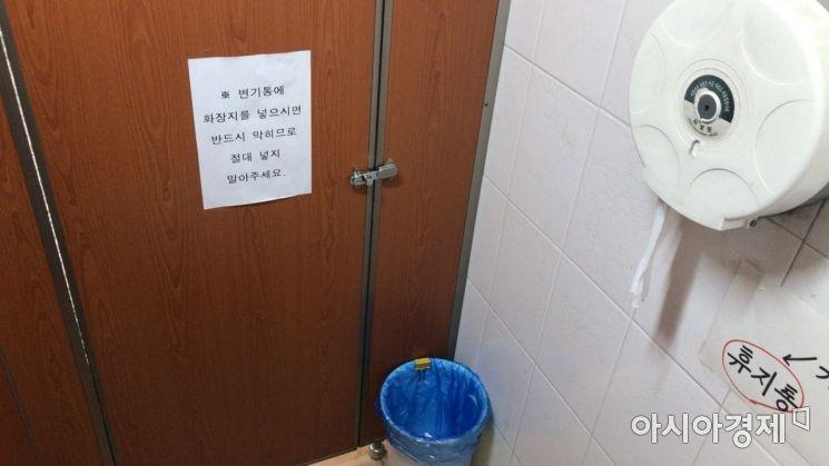 아직도 외부 공용화장실 이용 시 휴지를 휴지통에 버려달라는 안내문구를 자주 마주할 수 있다. 사진 = 김희윤 기자