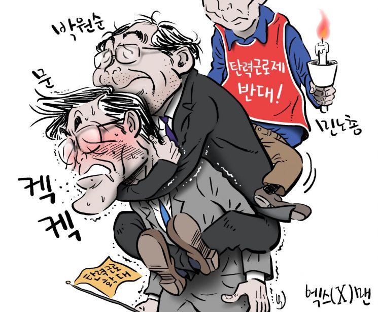 [오성수의 툰] 엑스(X)맨