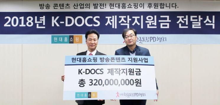 22일 서울 강동구 천호동 현대홈쇼핑 본사에서 강찬석 현대홈쇼핑 사장(사진 왼쪽)이 송호용 한국독립PD협회장에게 'K-Docs 제작지원금'을 전달하고 기념촬영을 하고 있는 모습.