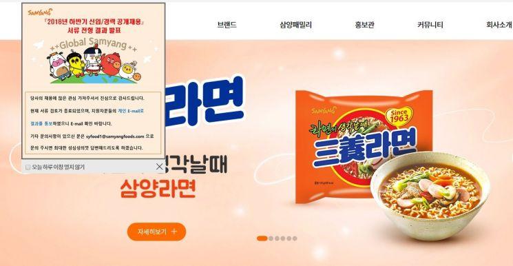 삼양식품 홈페이지. 채용 서류 통보에 대해 설명하고 있다.