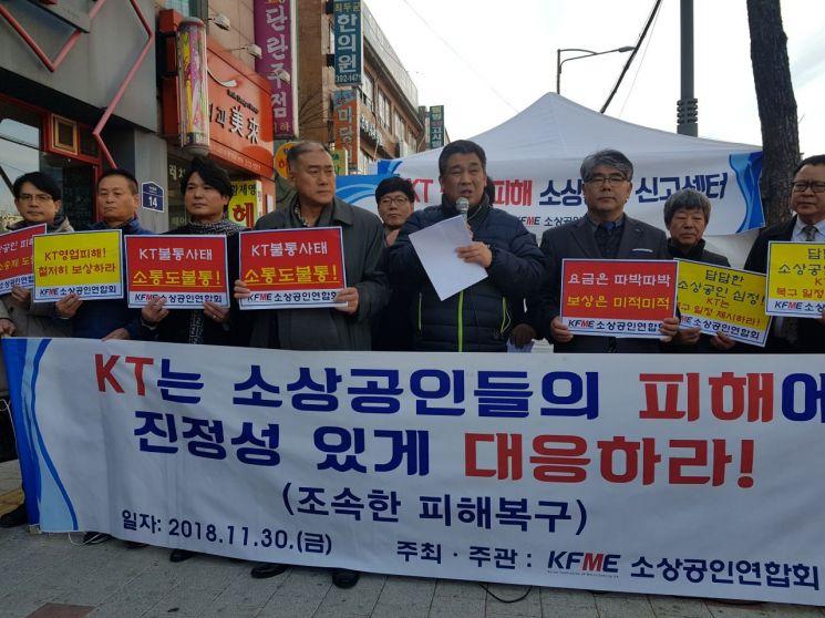 지난달 30일 소상공인연합회는 기자회견을 열고 KT 아현통신구 화재 피해에 대한 보상을 촉구했다.