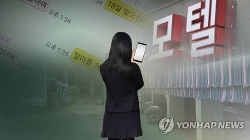 가출청소년 성매매 강요.사진=연합뉴스