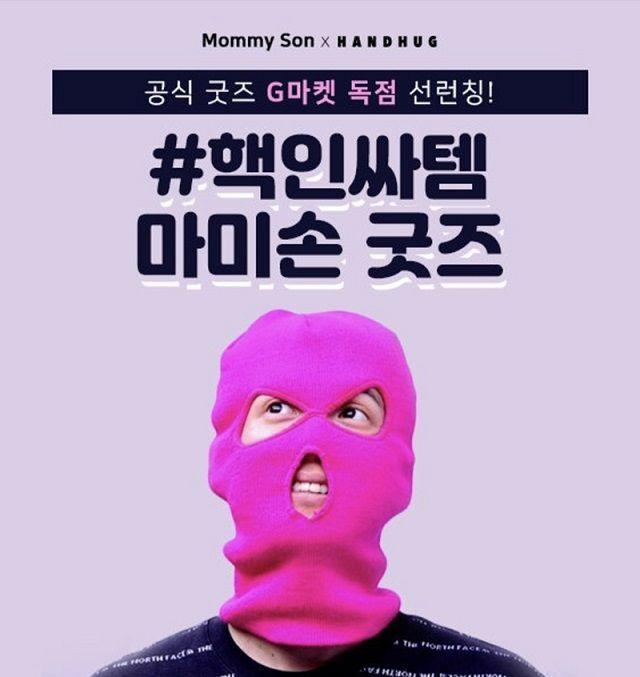 G마켓, 마미손 공식 캐릭터 상품 50종 단독판매