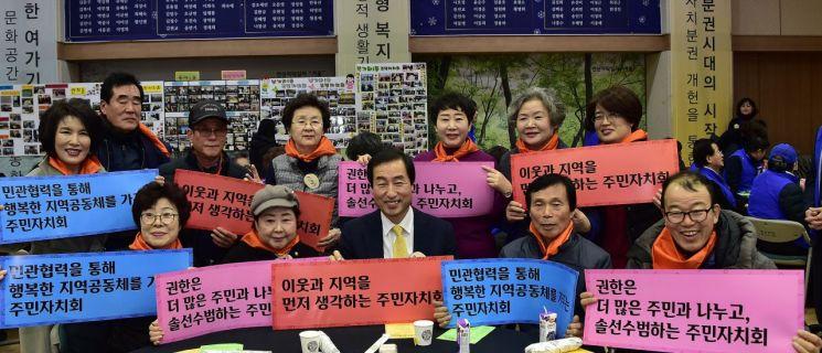 [포토]서대문구 천연동 등 5개 동 '주민자치회' 출범 - 아시아경제
