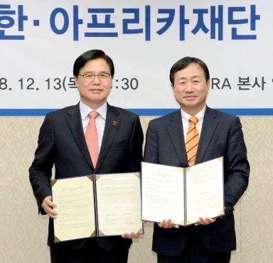 코트라-한·아프리카재단, 韓 기업 아프리카 진출 지원 MOU 체결  - 아시아경제