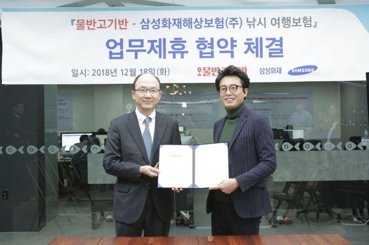 삼성화재, 낚시예약 앱 '물반고기반'과 여행보험 업무 제휴